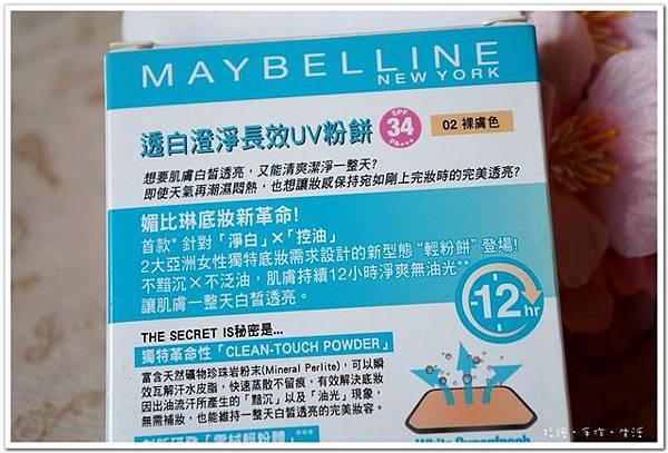 maybelline02.jpg