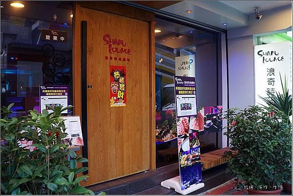 shabu lounge03.jpg