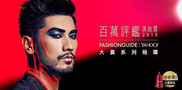 [分享]賀!! 我的愛用品入圍2015年FashionGuide百萬評鑑美妝賞 - SK-II 肌源新生賦活精萃