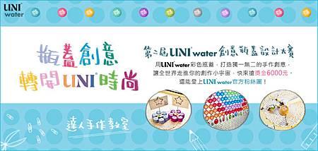 UNI2015.jpg
