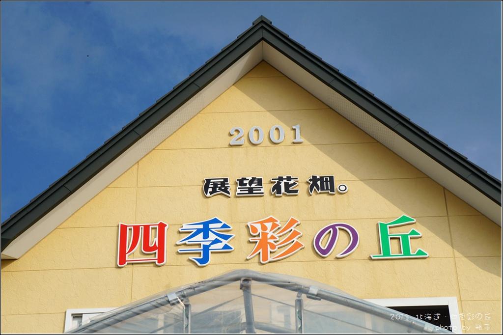 四季彩の丘16.jpg