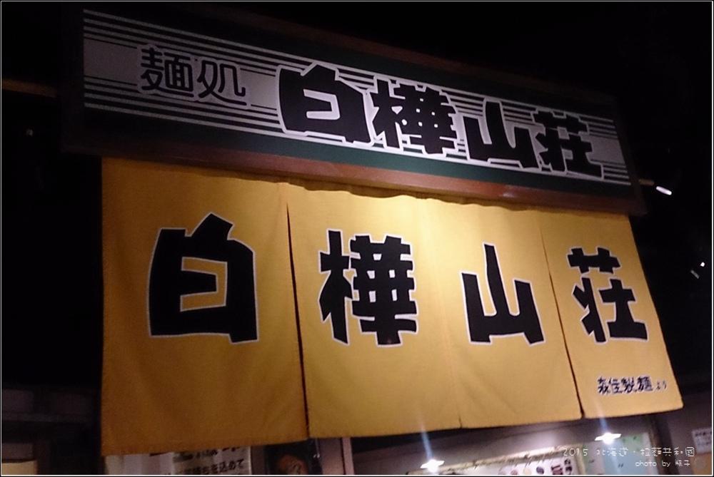 01拉麵共和國08.jpg