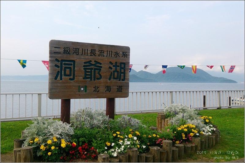 02洞爺湖02.jpg