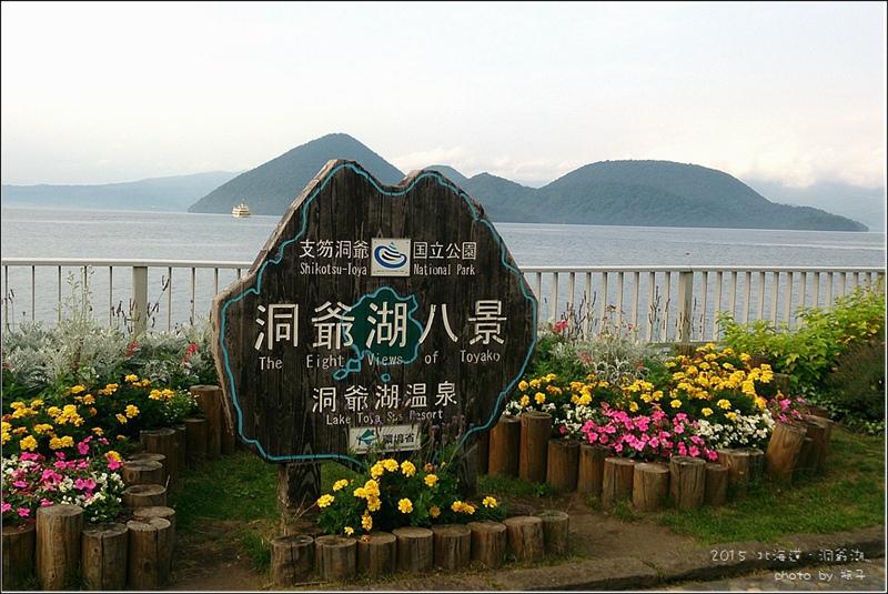 02洞爺湖03.jpg