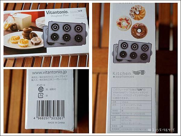 Vitantonic鬆餅機19.jpg