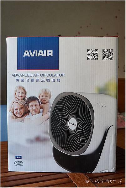 AVIAIR 專業渦輪氣流循環機(R10)02