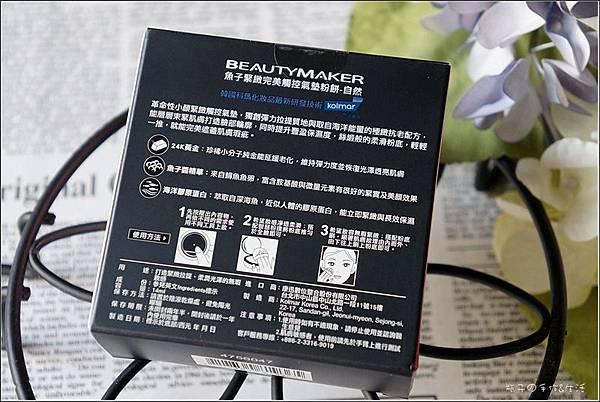 BM觸控粉餅04.jpg