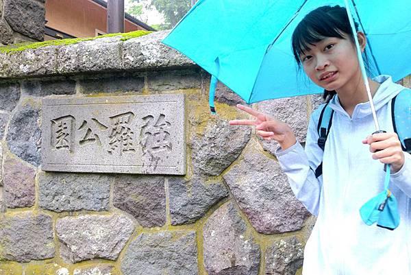 強羅公園01.jpg