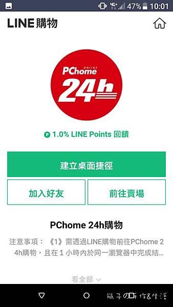 LineXpchome06.jpg
