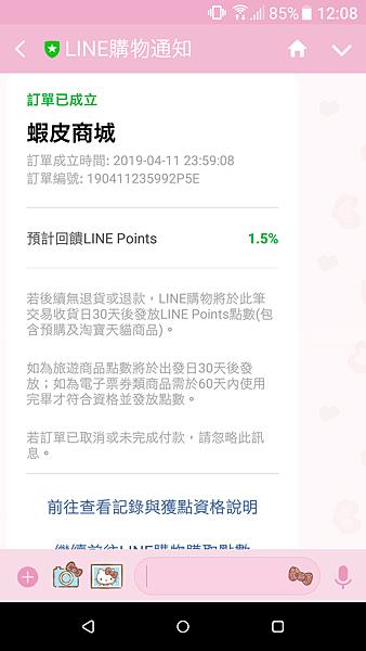 Screenshot_20190412-000845.png