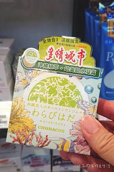沖繩水凝霜13.jpg