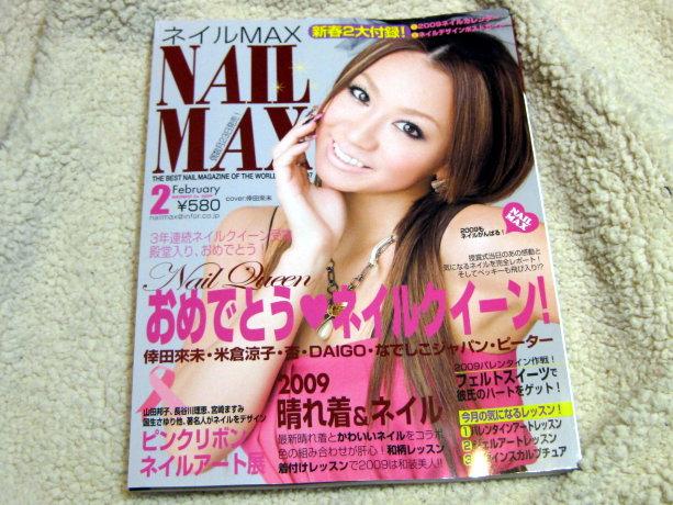 NAIL MAX '09二月號