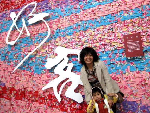 客家文化博覽會的花布牆