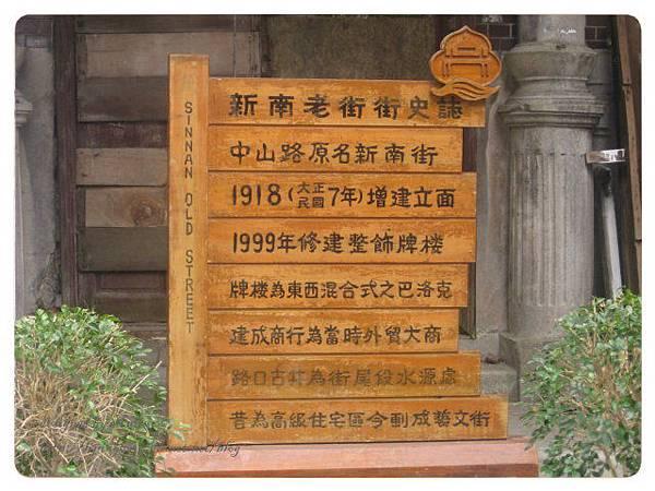 新南老街路史介紹