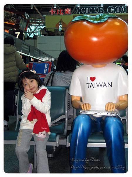 中正機場裡的番茄人