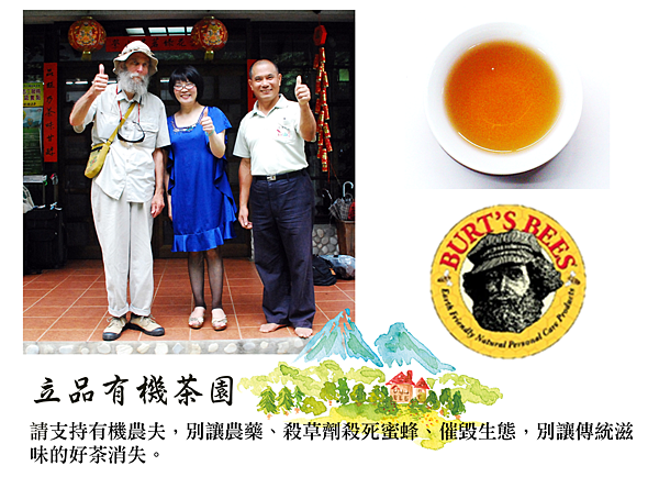 立品製茶3