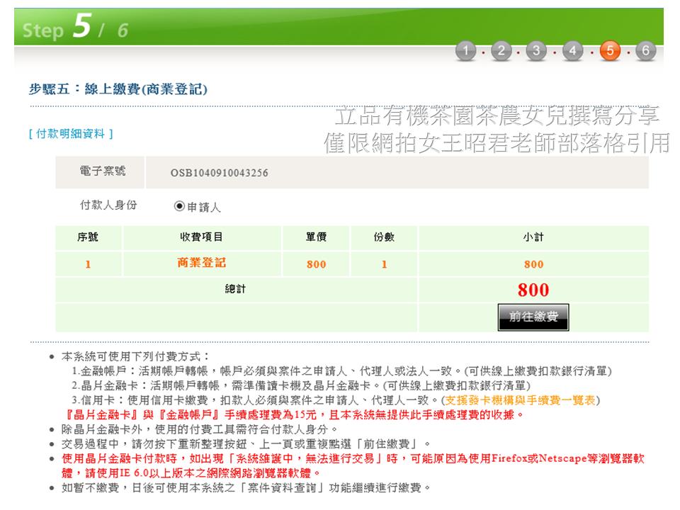 立品有機茶園線上申請商業登記分享19.PNG