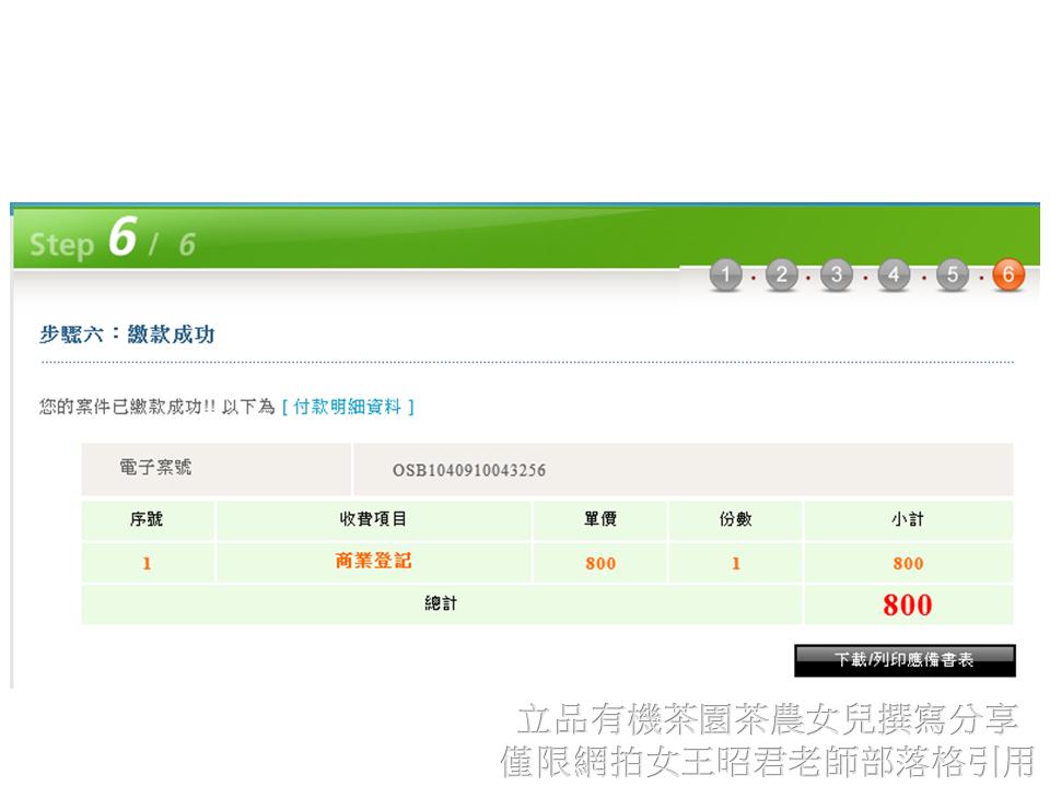 立品有機茶園線上申請商業登記分享20.PNG