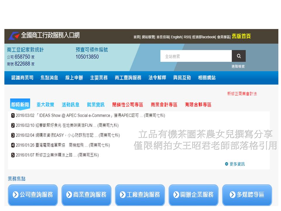 立品有機茶園線上申請商業登記分享21.PNG