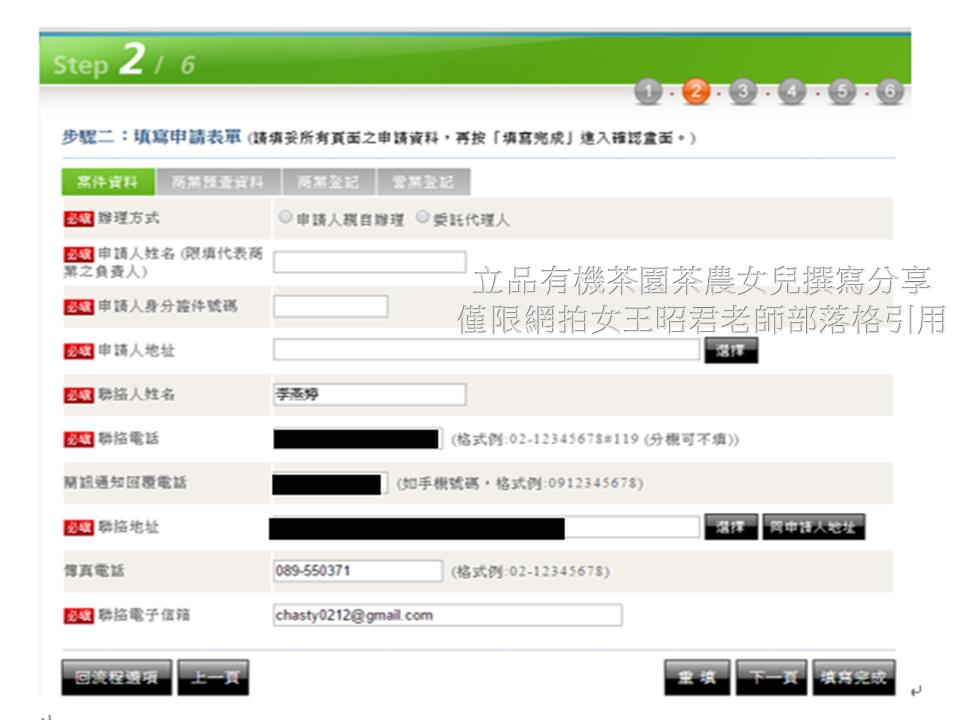 立品有機茶園線上申請商業登記分享4.PNG