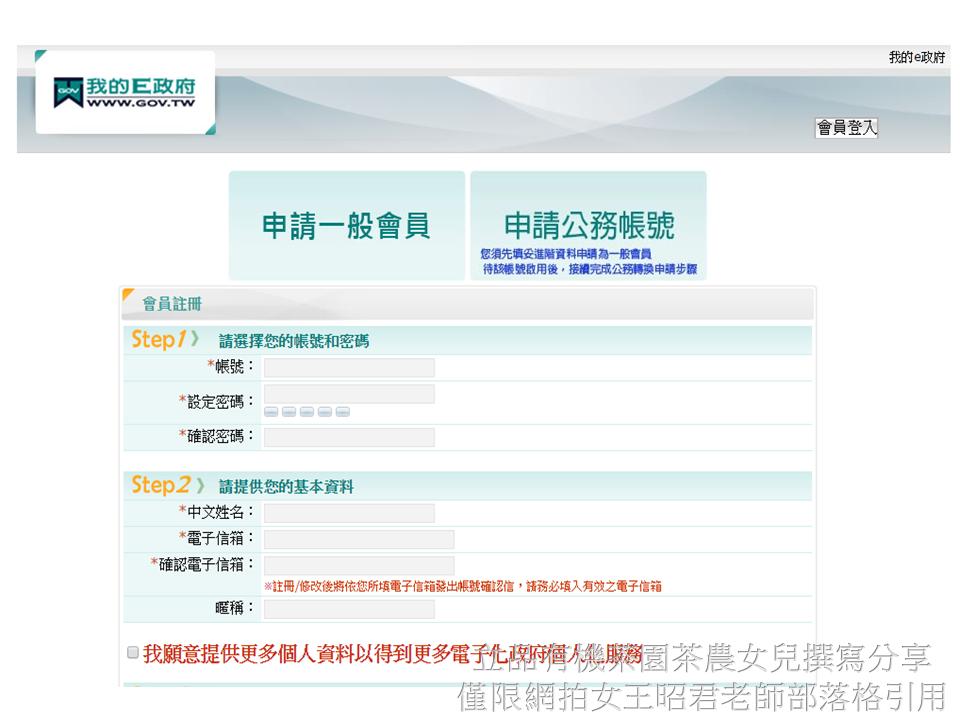立品有機茶園線上申請商業登記分享1.PNG