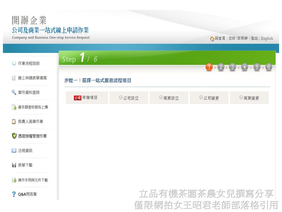 立品有機茶園線上申請商業登記分享2.PNG