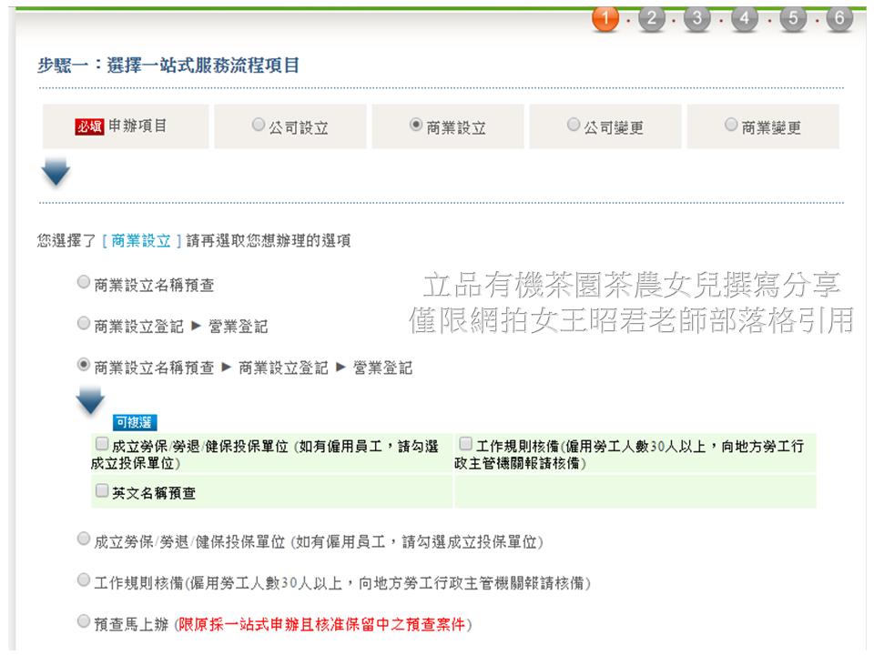 立品有機茶園線上申請商業登記分享3.PNG