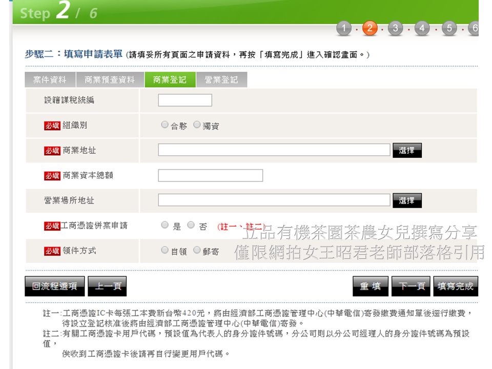 立品有機茶園線上申請商業登記分享6.PNG