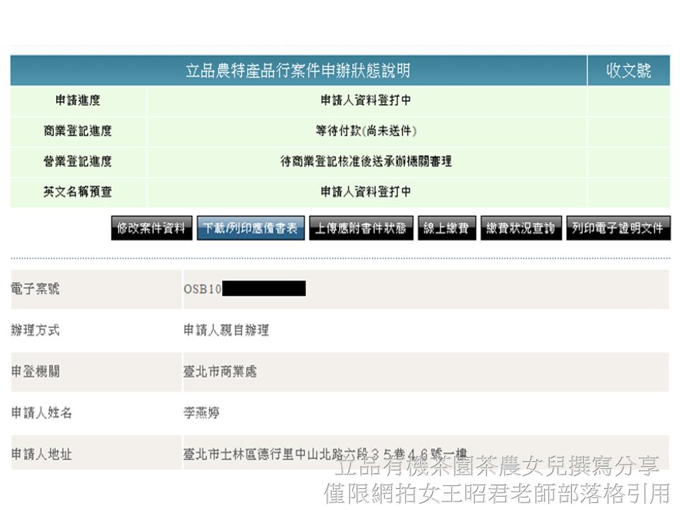 立品有機茶園線上申請商業登記分享11.PNG