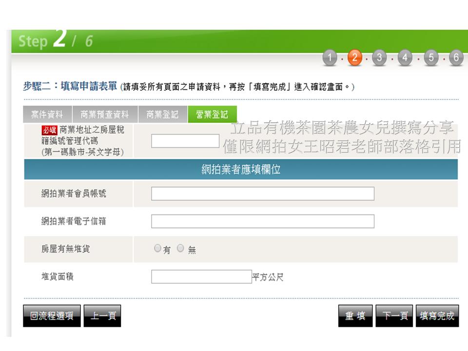 立品有機茶園線上申請商業登記分享7.PNG