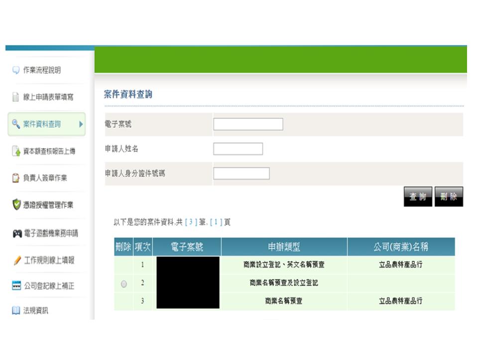 立品有機茶園線上申請商業登記分享8.PNG