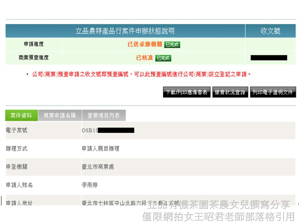 立品有機茶園線上申請商業登記分享9.PNG