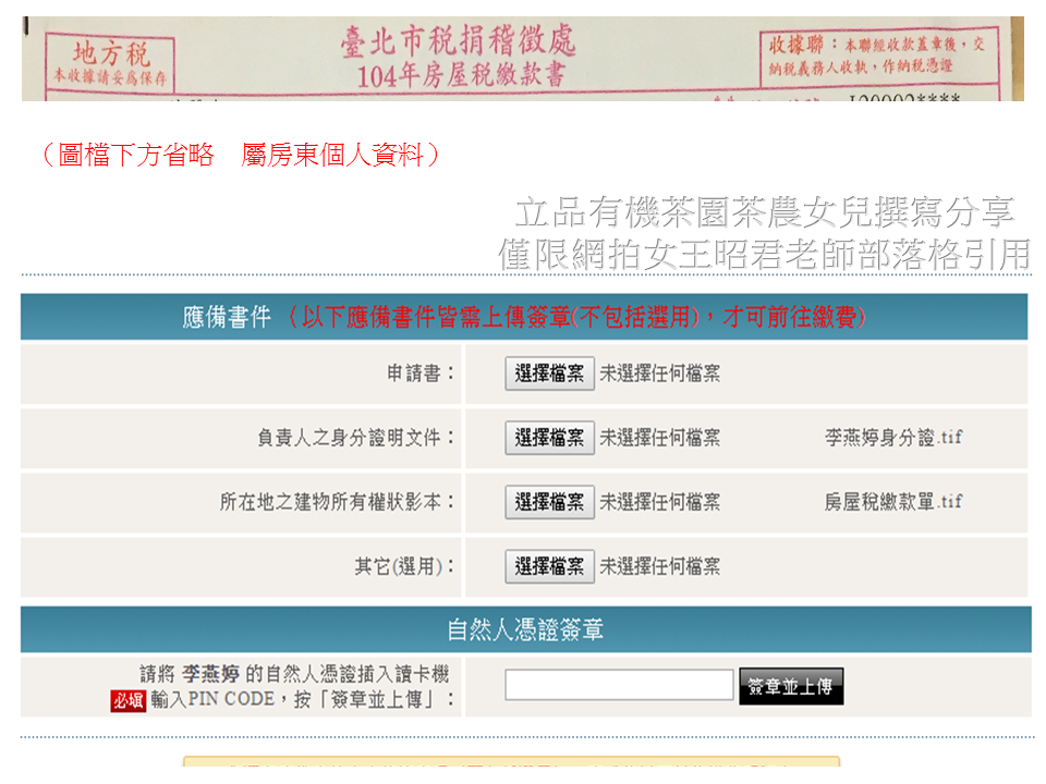 立品有機茶園線上申請商業登記分享14.PNG