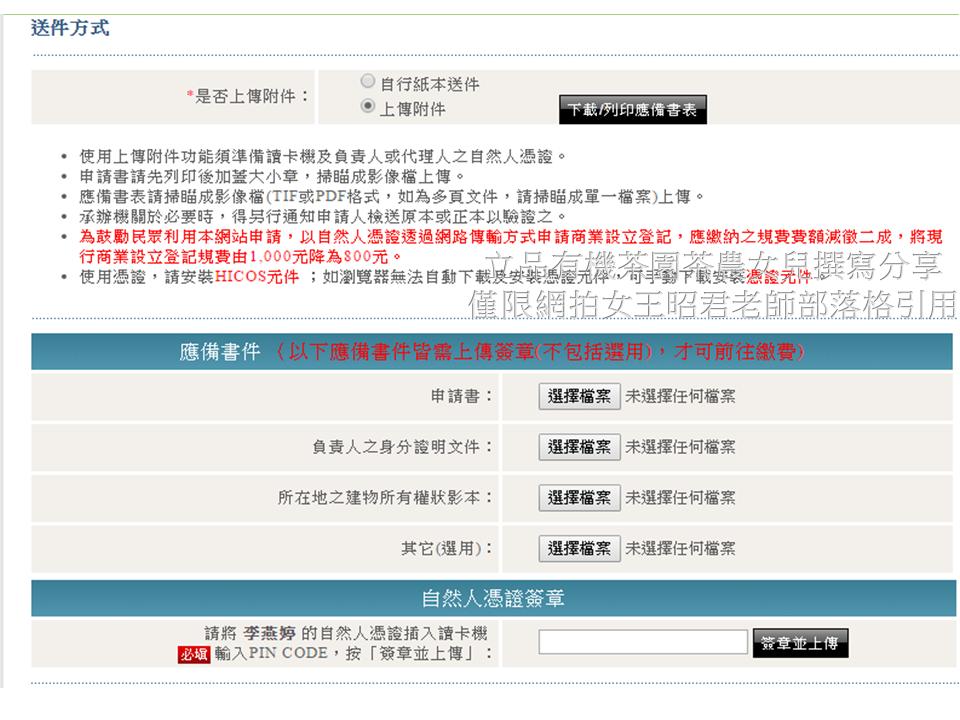 立品有機茶園線上申請商業登記分享13.PNG
