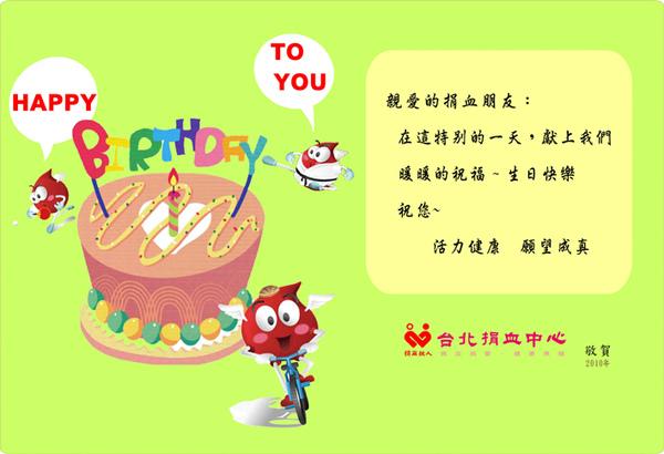 生日快樂1.bmp