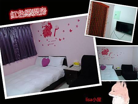 紅色戀愛房