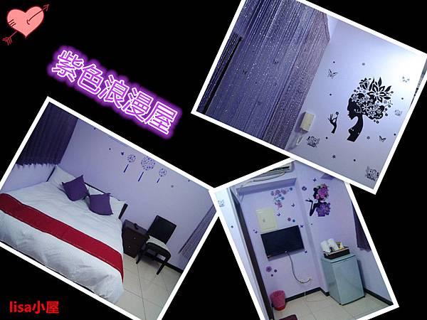 紫色浪漫屋