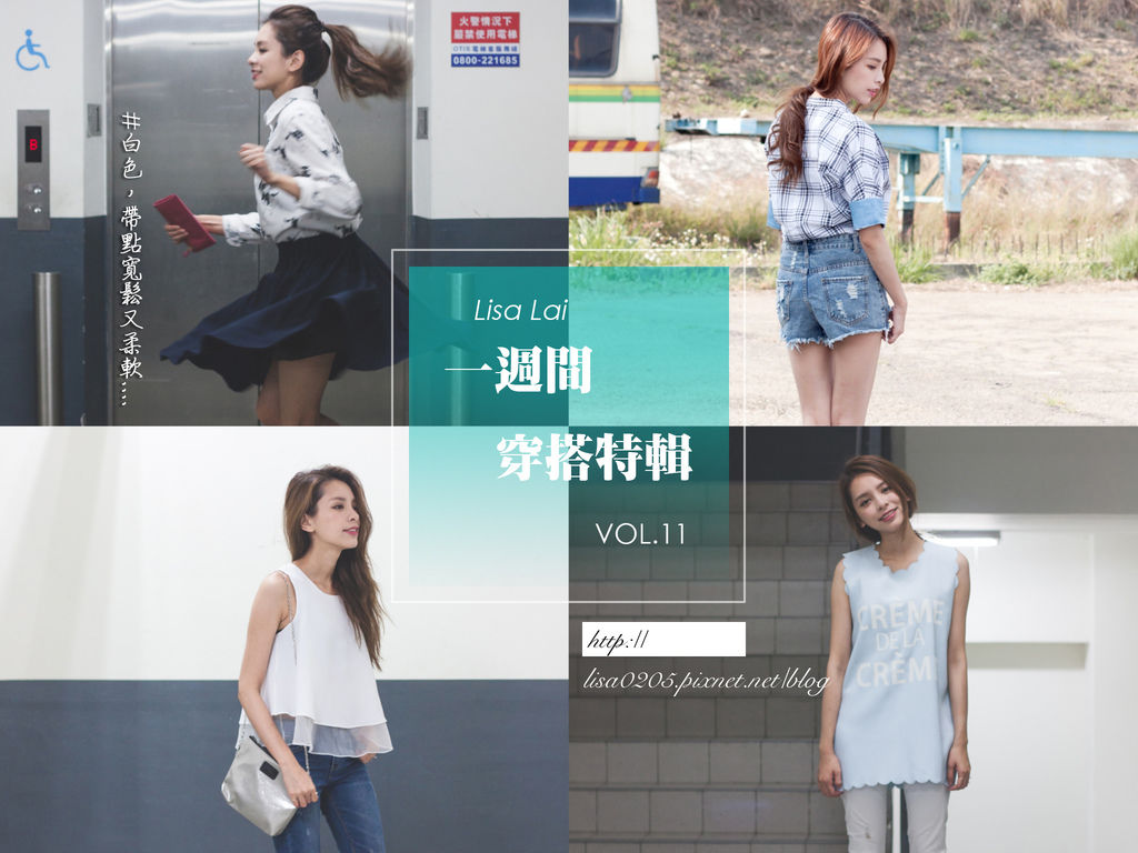 Lisa Lai一週間穿搭特輯VOL.11_Cover.jpg