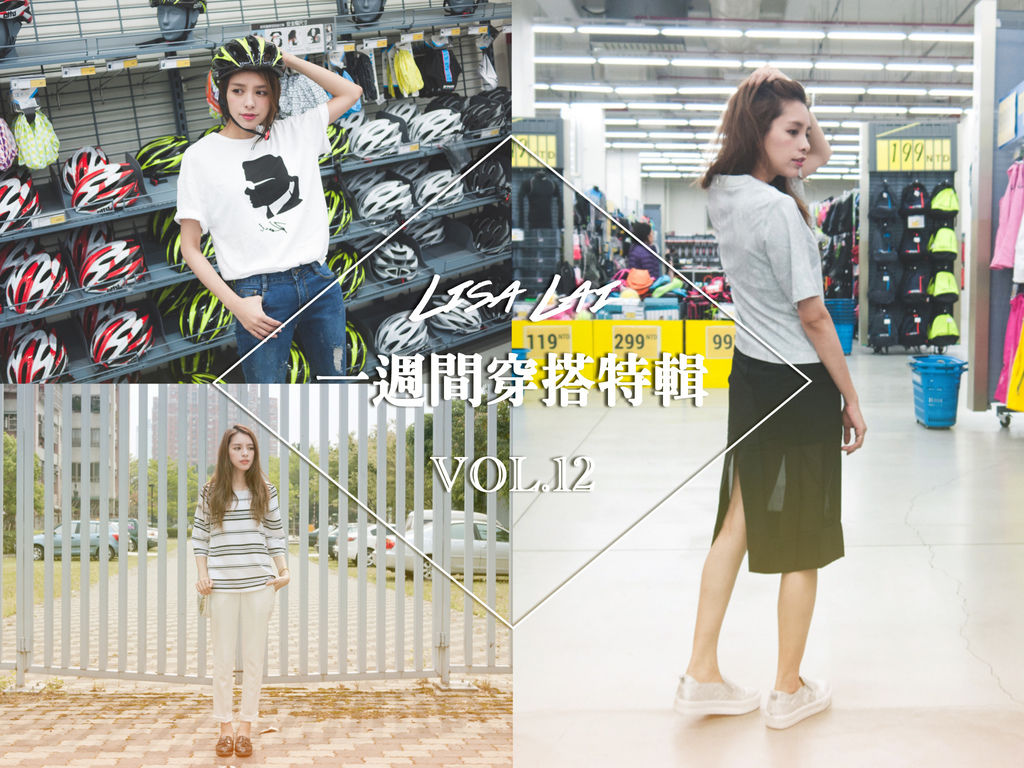 Lisa Lai一週間穿搭特輯VOL.12_Cover.jpg