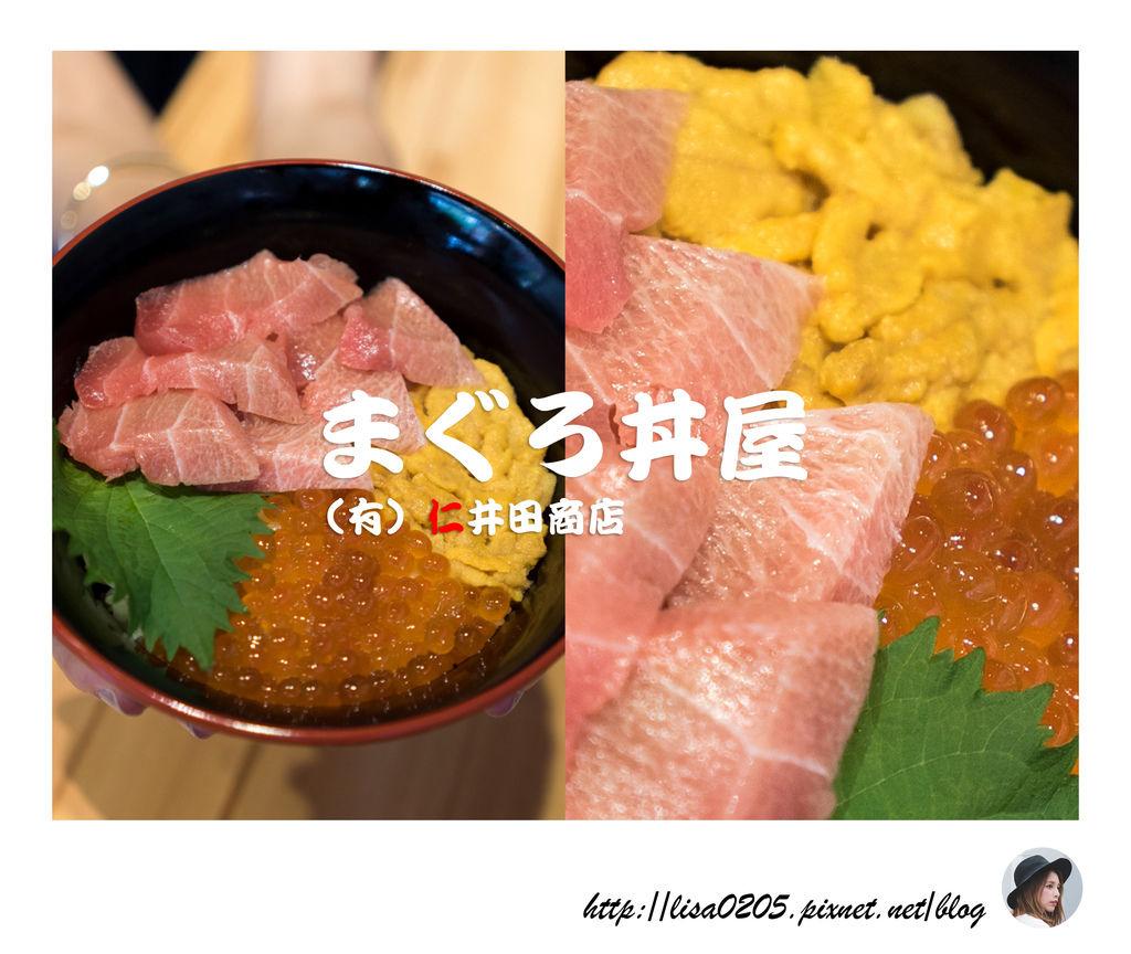 台北美食推薦 台北餐廳推薦 生魚片丼飯 日本料理