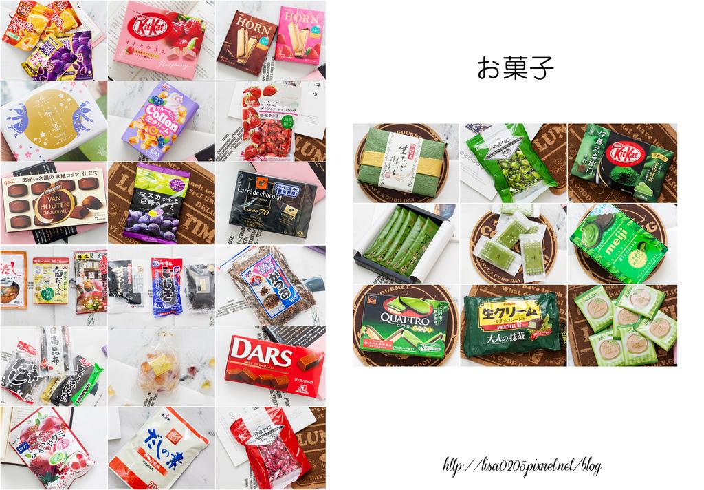 日本戰利品_零食組圖.jpg