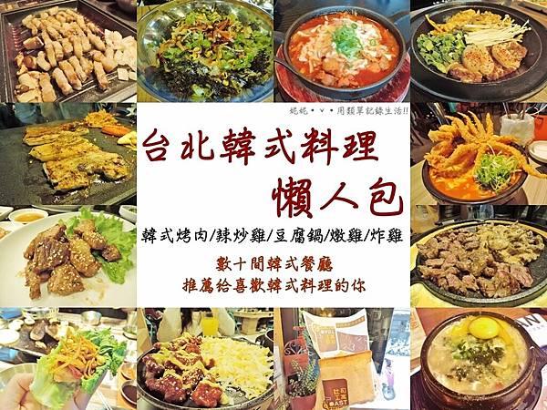 韓式餐廳懶人包1211.jpg