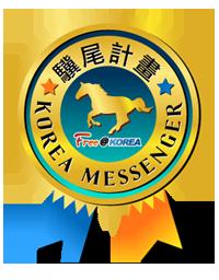 韓國觀光公社Korea Messenger團隊-KM505