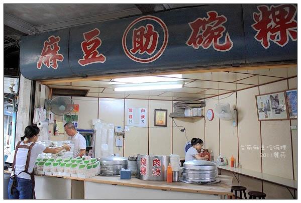 麻豆吃碗粿11.JPG
