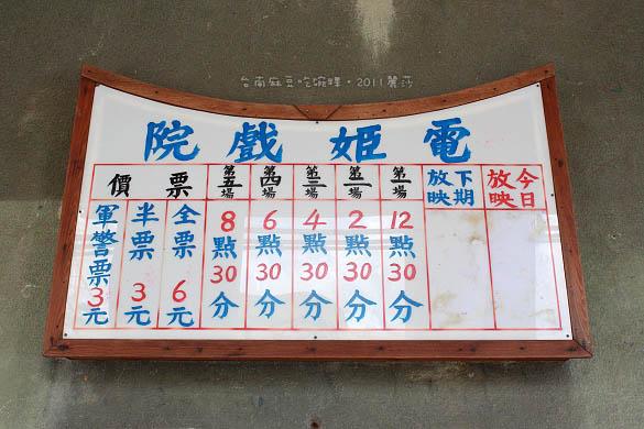 麻豆吃碗粿7.JPG