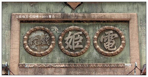麻豆吃碗粿4.JPG