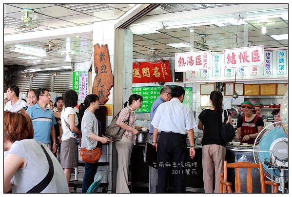 麻豆吃碗粿27.JPG