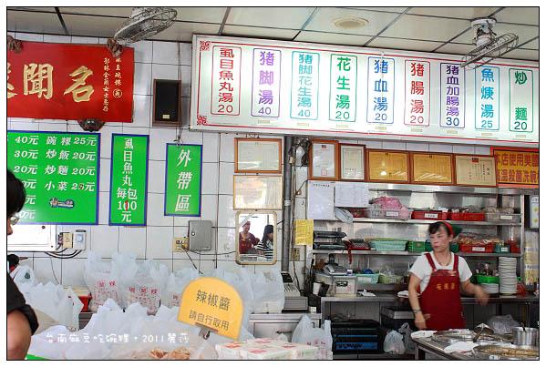 麻豆吃碗粿25.JPG