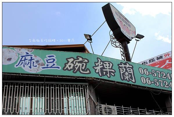 麻豆吃碗粿23.JPG