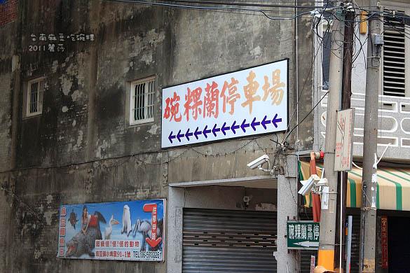 麻豆吃碗粿24.JPG